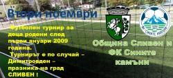 FK_Sinite_kamuni
