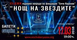 Nosht_na_zvezdite_18