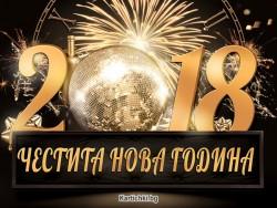 Nova_godina_2018