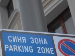 Sinya_zona_sl