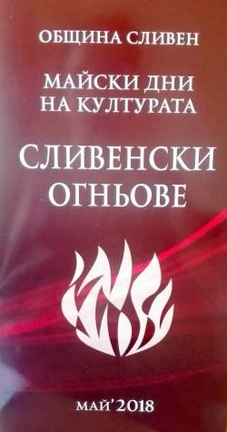 Sl_ogniove_18br