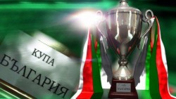 fut_KUPA_Bulgaria-Cupa