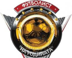 futbolist-na-godinata.m
