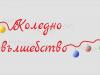 koledno-valshebstvo_12_20dcea