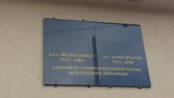 pametna_plocha11_Milko_Dimov_Iliya_Krustev18