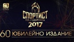 sportist_na_Bulgaria
