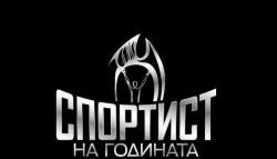 sportist_na_godinata_17